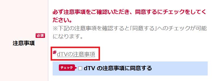 dTV解約⑤