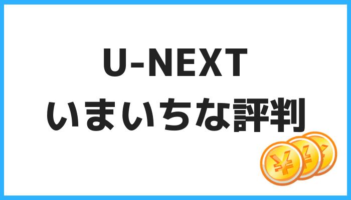 U-NEXTいまいちな評判