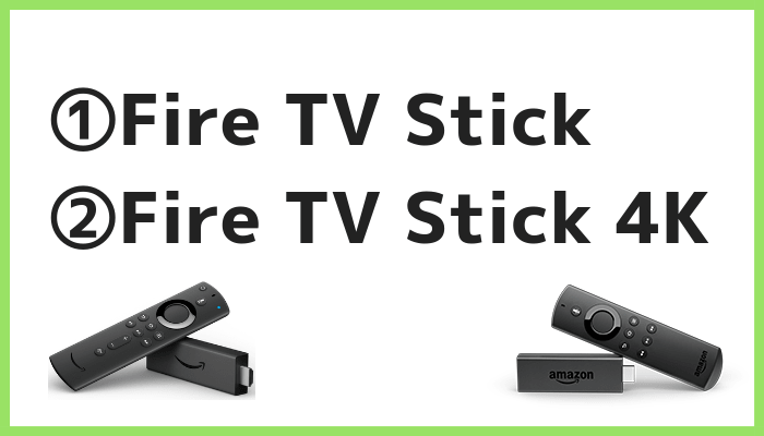 Fire TV Stickの種類