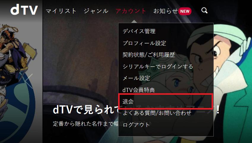 dTV解約②
