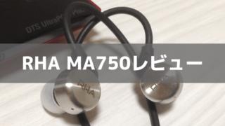 RHA MA750レビュー