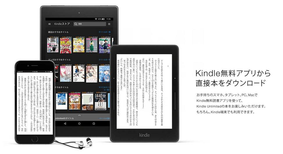 Kindle本の利用端末