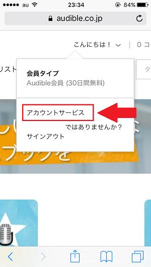 iphone 退会④