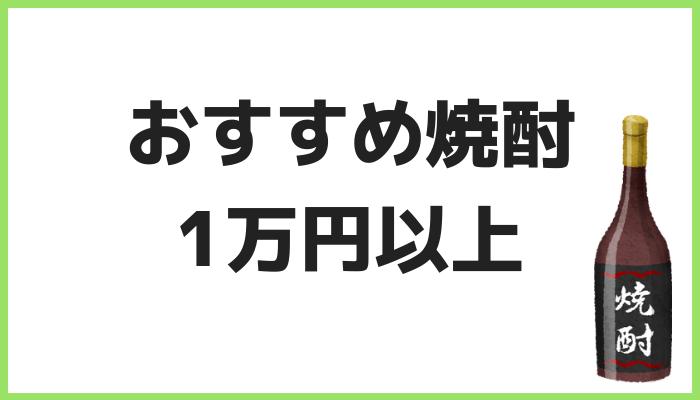 おすすめ焼酎③