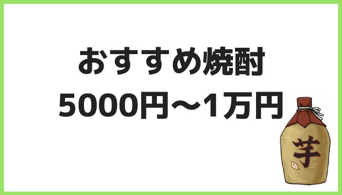 おすすめ焼酎②