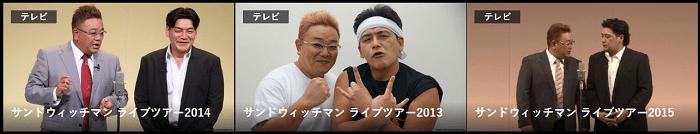 サンドウィッチマンdTV①