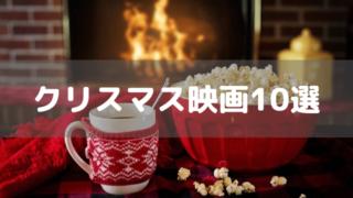 クリスマス映画10選