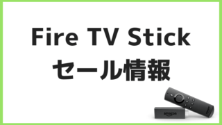 Fire TV Stickセール情報