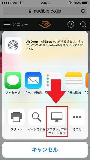 iphone 退会②