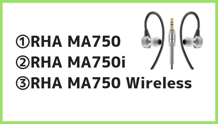 RHA MA750の価格