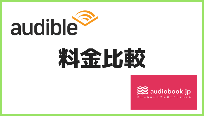 Audible料金比較
