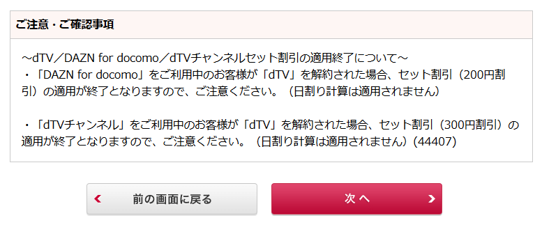 dTV解約⑦