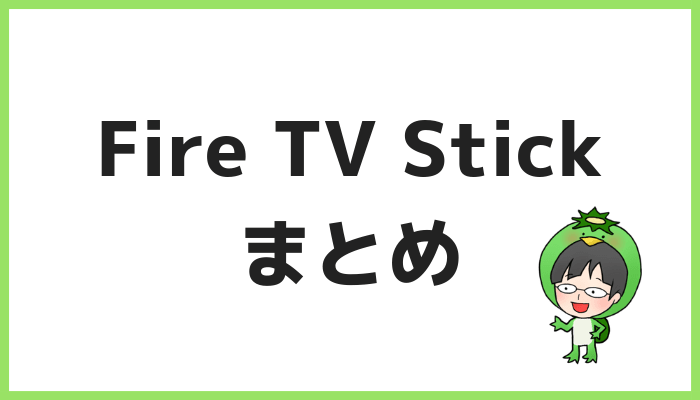 Fire TV Stickまとめ