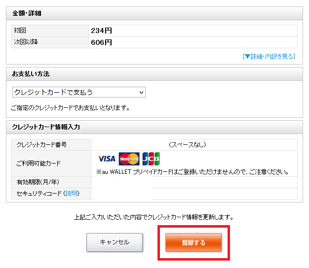 ビデオパス登録⑤