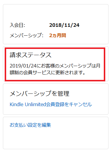 Kindle Unlimited確認②