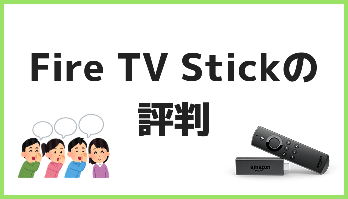 Fire TV Stickの評判