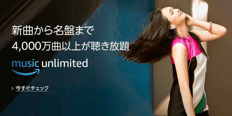 Amazon Music Unlimitedの表紙