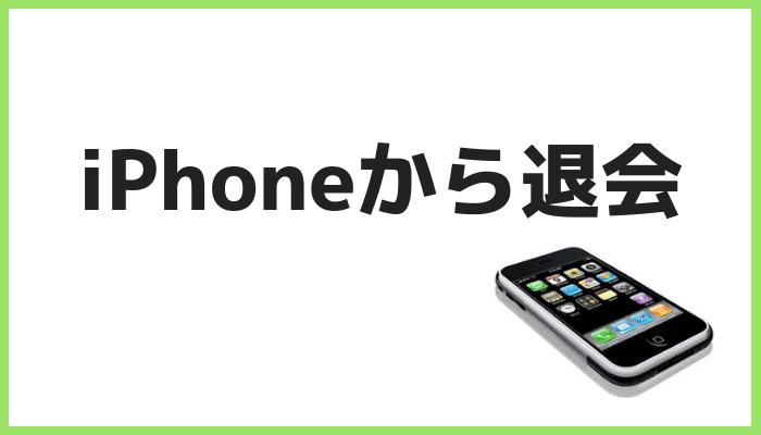 iPhoneから退会