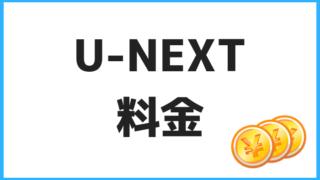 U-NEXT料金