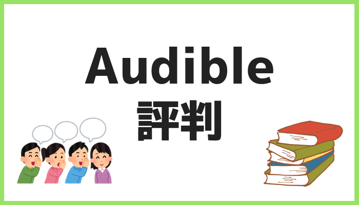 Audible評判
