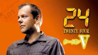 24シーズン5