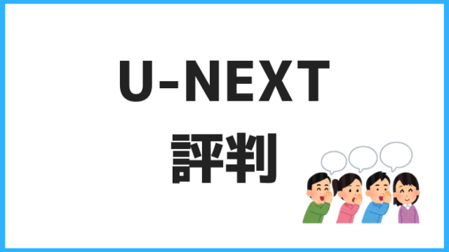 U-NEXTの評判