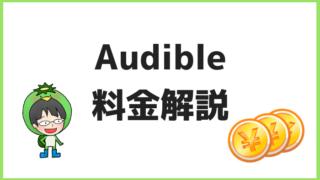 Audible料金解説