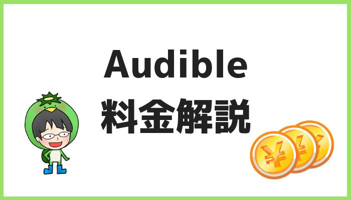 Audibleの料金はいくら 他社サービスと比較してお得なの