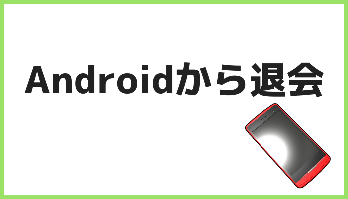 Androidから退会