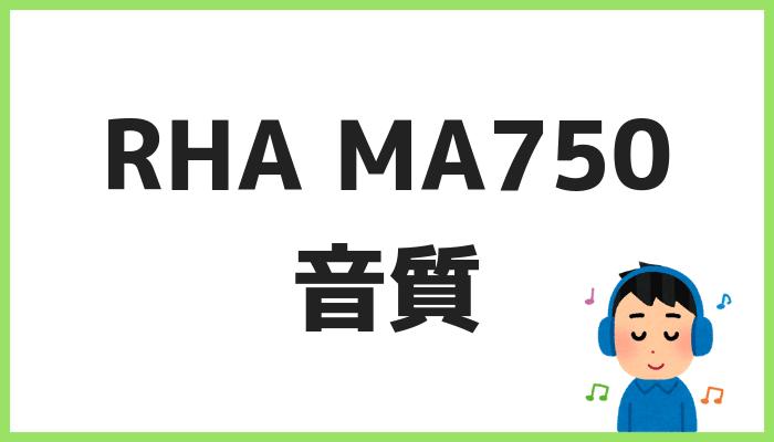 RHA MA750音質