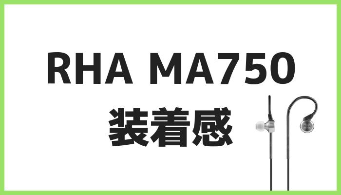 RHA MA750装着感