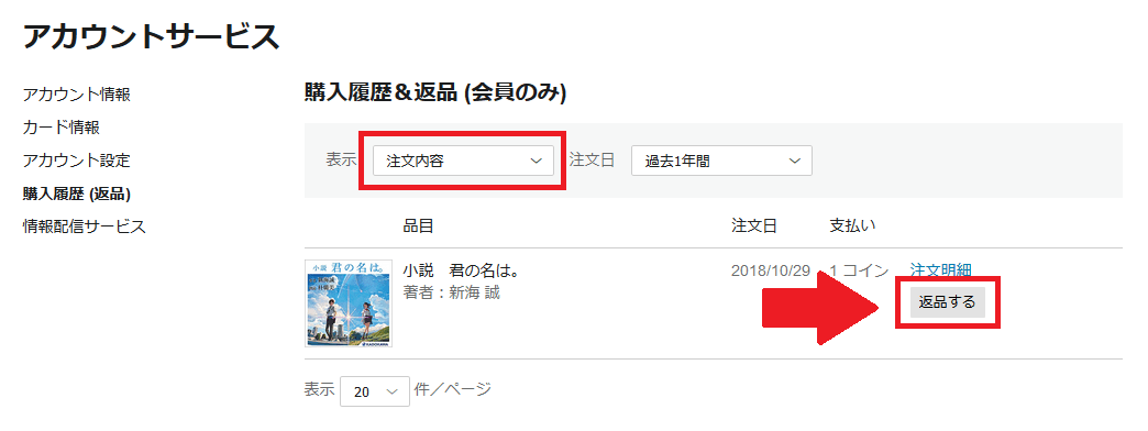 Audible返品③