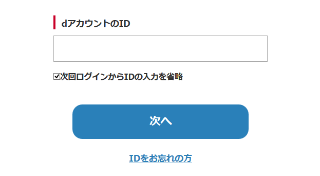 dTV解約④