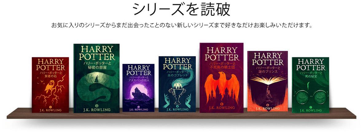 Kindle Unlimitedのハリーポッター