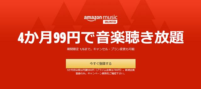music unlimitedのキャンペーン