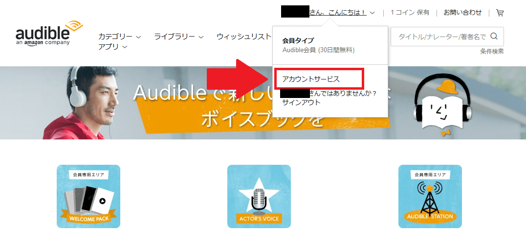 Audible返品①