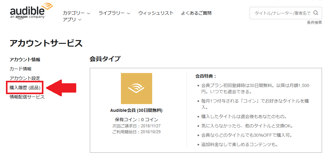 Audible返品②