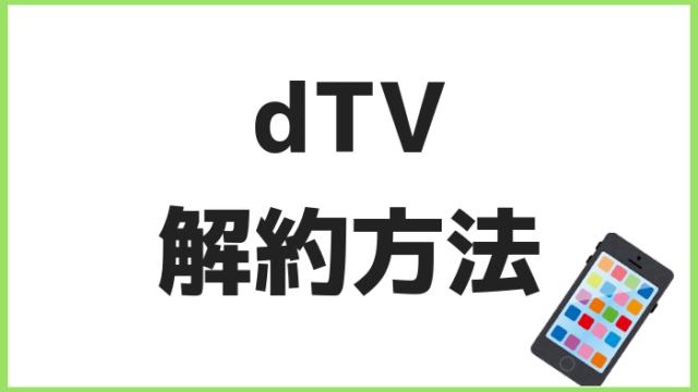 dTV解約方法