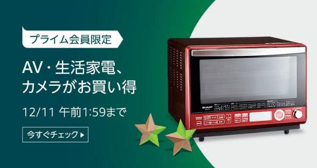 AV製品キャンペーン