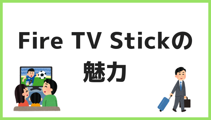 Fire TV Stickの魅力