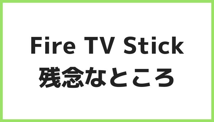 Fire TV Stickの残念なポイント