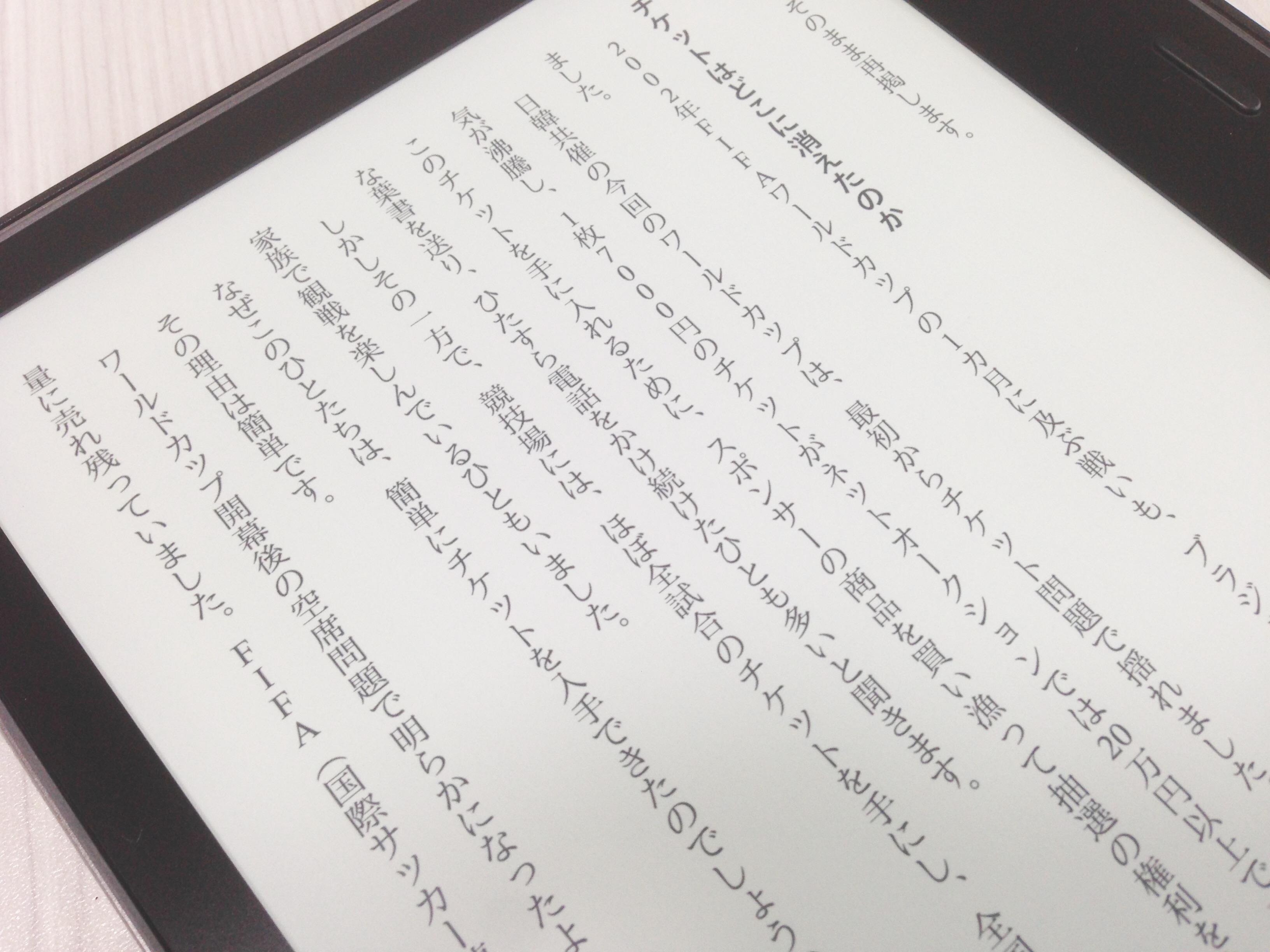 Kindleの白さがわかる写真