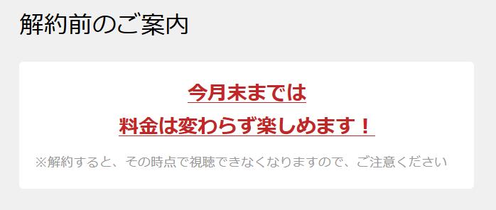 U-NEXT 請求日の確認