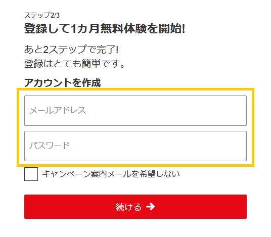 Netflix登録⑤