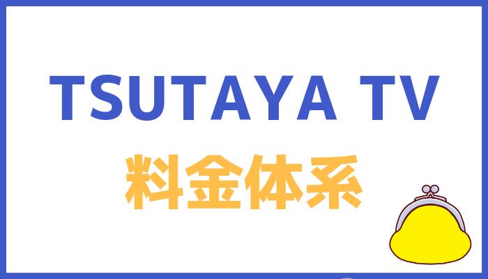 TSUTAYA TVの料金体系