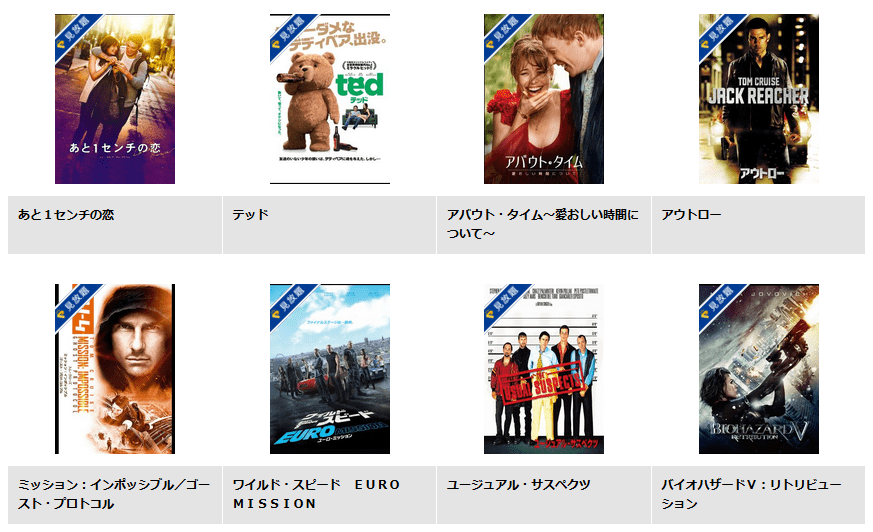 TSUTAYA TV 洋画