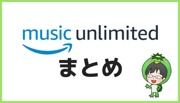 Amazon Music Unlimitedまとめ