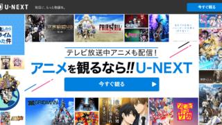 U-NEXTアニメLP