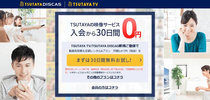 TSUTAYAのLP