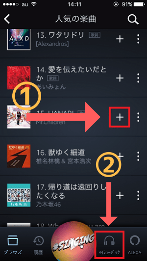 マイミュージック①